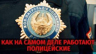 Полиция Казахстана: как на самом деле работают РОВД и патрульные