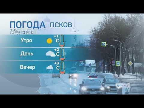 Прогноз погоды / 30.12.2020