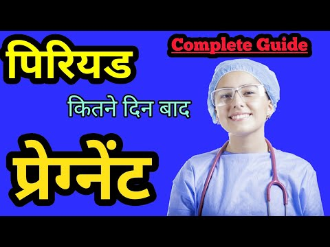 Download Periods Ke Kitne Din Baad Pregnancy Hoti Hai In Hindi || Pregnancy Tips In Hindi HD Mp4 3GP Video and MP3