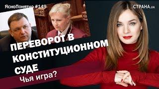 Переворот в Конституционном суде. Чья игра? | ЯсноПонятно #149 by Олеся Медведева