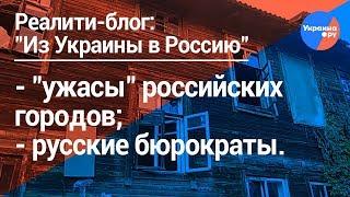 Из Украины в Россию #2: первые сложности