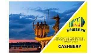 Cashbery. Открытие первого в Украине офиса в Киеве 7 июля 2018