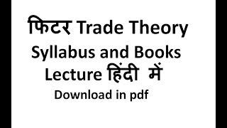 Iti Fitter Theory Books Pdf In Hindi