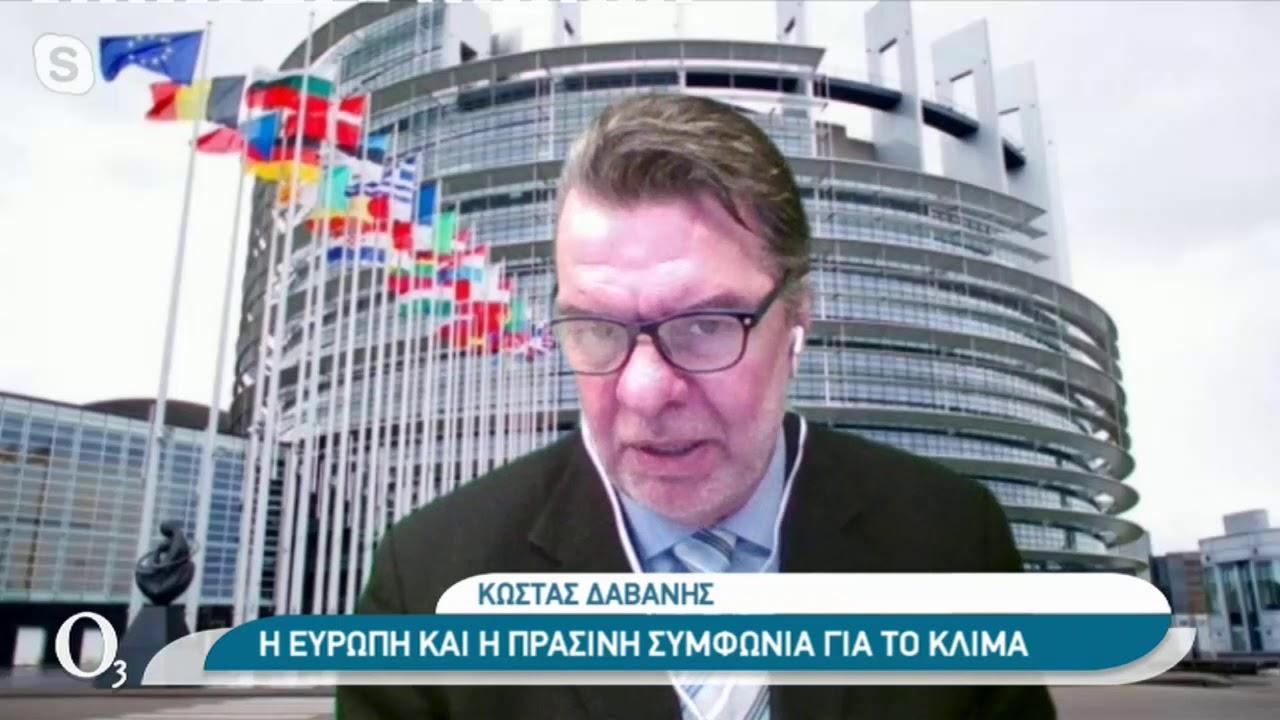 Στο Ευρωπαϊκό Κοινοβούλιο το Green Deal | 17/12/2020 | ΕΡΤ