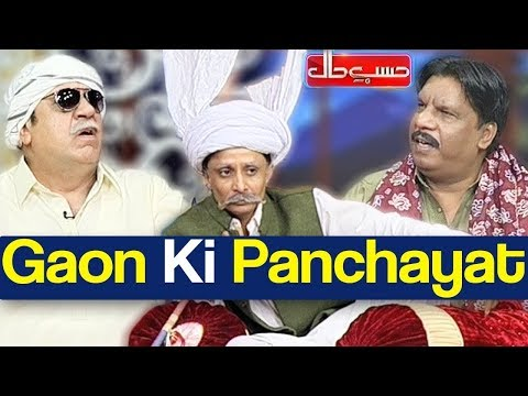 Hasb e Haal 30 December 2018   Gaon Ki Panchayat    حسب حال   Dunya News