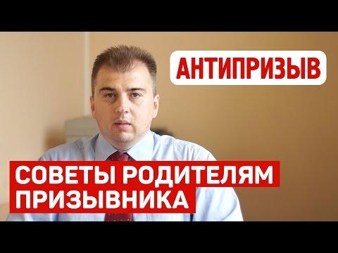 Советы родителям призывников от юриста Антипризыв.Ру