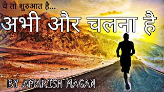 Hindi Motivational Kavita : ये तो शुरुआत है..अभी और चलना है | By Amarish Magan - Download this Video in MP3, M4A, WEBM, MP4, 3GP