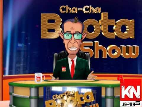 Cha-Cha Boota Show 23 January 2020 | Kohenoor News Pakistan