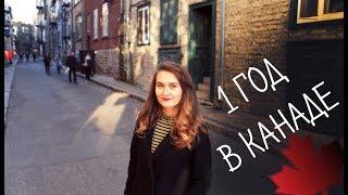 Что я осознала за год жизни в Канаде