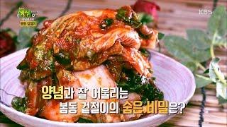 2TV 생생정보 - 황금레시피, 양념과 잘 어울리는 봄동 겉절이의 숨은 비밀은?!.20160317