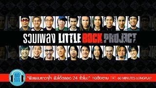 รวมเพลง LITTLE ROCK PROJECT l Clash, กะลา, Ab normal, I-Zax l