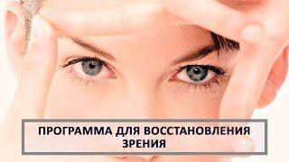 Программа восстановления зрения. Коралловый клуб. Ольга Бутакова.