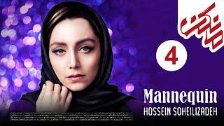 Serial Irani Mankan Part 4 | سریال مانکن قسمت چهارم