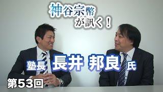 第53回 飛翔学舎塾長・長井邦良氏に訊く!大戦略を形成するための能力開発