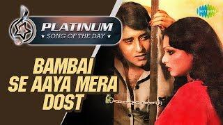 Platinum song of the day   Bambai Se Aaya Mera   बम्बई