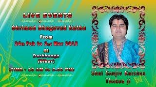 Darbhanga, Bihar (24 Feb 2015) | Shrimad Bhagwat Katha | Sanjeev Krishna Thakur Ji