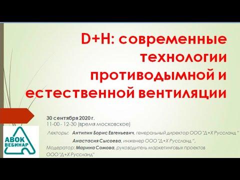 D+H: современные технологии противодымной и естественной вентиляции