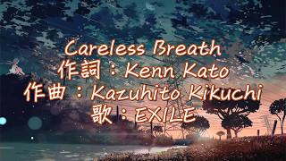 CarelessBreath-EXILE中日字幕+假名歌詞付