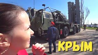 ПВО России в Севастополе. Проверяю пляжи под Севастополем