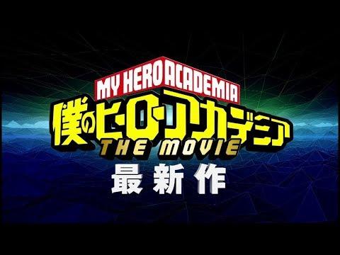 《我的英雄學院》新作劇場版發表影像