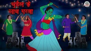 चुड़ैल के साथ गरबा Chudail Ke Sath Garba | Hindi Horror Stories | Hindi Kahaniya | Hindi Story