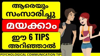How to talk to anyone Malayalam | Attract anyone tips Malayalam Motivation and Confidence Tips