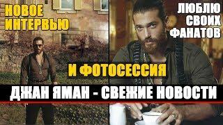 ДЖАН ЯМАН  - НОВОЕ ИНТЕРВЬЮ И ФОТОСЕССИЯ ДЛЯ ЖУРНАЛА HELLO!