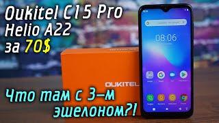 Смартфон Oukitel C15 Pro 2/16GB Black от компании Cthp - видео 2