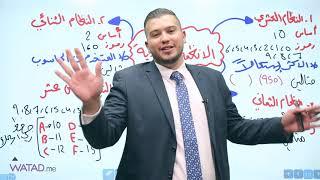 تحميل اغاني جيل 2003 أول فيديو في أنظمة العد علوم الحاسوب الاستاذ أحمد شهاب MP3