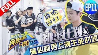 【FULL】Running Man China S4EP11 20160624 [ZhejiangTV HD1080P]