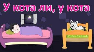 У кота ли, у кота | Новые колыбельные | Сборник 44 минуты песен на ночь