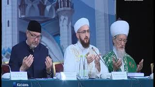 В Казани открылся форум татарских религиозных деятелей