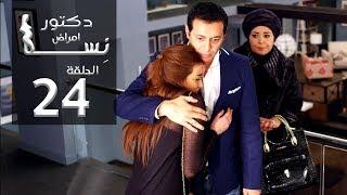 مسلسل دكتور أمراض نسا الحلقة  24  Doctor Amrad Nesa Series Episode