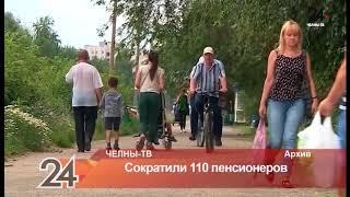 В Челнах сократили 110 пенсионеров