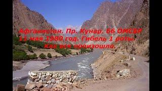 Афганистан.  Пр. Кунар 11 мая 1980 год. Как все произошло.
