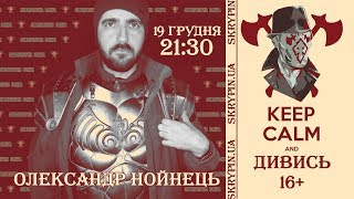 ОЛЕКСАНДР НОЙНЕЦЬ   16+   анінс 19 грудня