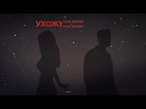 Ани Лорак и Миша Марвин - Ухожу (премьера песни 2020)