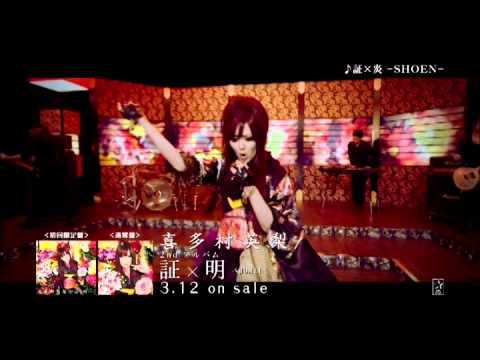 【声優動画】喜多村英梨の新曲「証×炎 -SHOEN-」のミュージッククリップをフルで公開中
