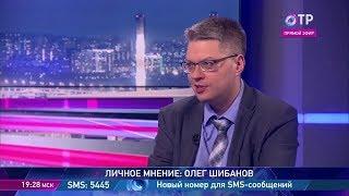 Олег Шибанов: Никакого дефолта из-за санкций не предвидится