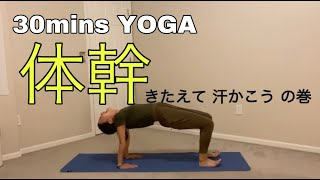 30mins Yoga — 体幹&代謝 Core Muscles & Metabolisms