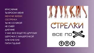 Стрелки - Всё по (official audio album)