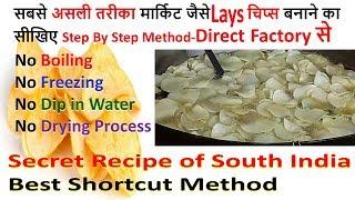How to Make Market Style Potato Chips-Crispy Thin Potato Chips- Hot Potato Chips Recipe-Aloo Chips😊