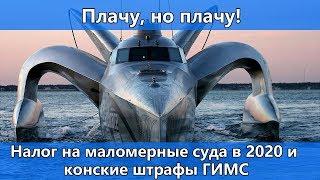 Регистрация самодельных лодок в гимс 2020