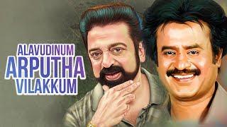 Kamal Haasan And Rajinikanth Starring Alavudinum Arputha Vilakkum | Tamil Full HD Superhit Movie