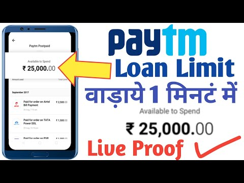 Download Paytm Postpaid Kya Hai How To Use Paytm Postpaid Paytm P
