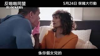 反啪啪同盟電影劇照3