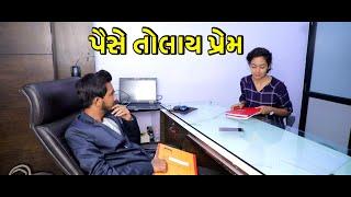 પૈસે તોલાય પ્રેમ || Paise Tolay  Prem || Gujarati Natak || Gujarati Short Film