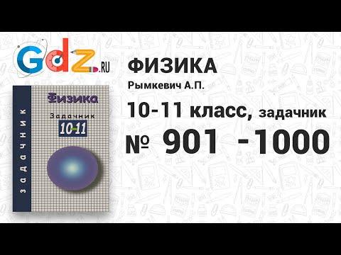 № 901-1000 - Физика 10-11 класс Рымкевич