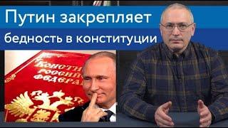 Путин закрепляет бедность в Конституции   Блог Ходорковского   14+