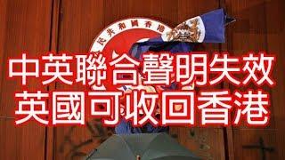 中英聯合聲明📝基本法失效📝英國可收回香港😍2019_7_9